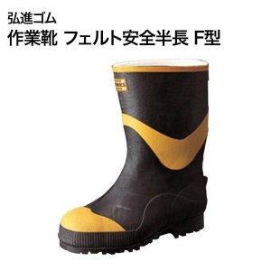 送料無料弘進ゴムKOHSHIN RUBBER作業靴   A0026BH フェルト安全半長 F型 24.0〜26.0cm、27.0cm、28|wakuwakusunrise