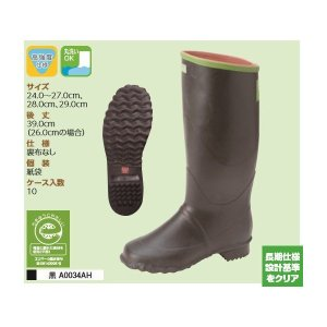 弘進ゴムKOHSHIN RUBBER作業靴   A0034AH 実用大長 F型 24.0〜27.0cm、28.0cm、29.0cm 黒 |wakuwakusunrise
