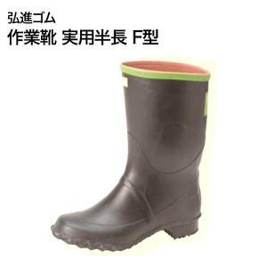 弘進ゴムKOHSHIN RUBBER作業靴   A0039AD 実用半長 F型 23.0cm、24.0〜27.0cm、28.0cm、29.0c|wakuwakusunrise