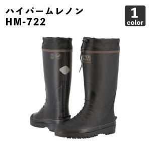 弘進ゴムKOHSHIN RUBBER作業靴   HM-722 ハイパームレノン S〜3L ブラック・ブラウン |wakuwakusunrise