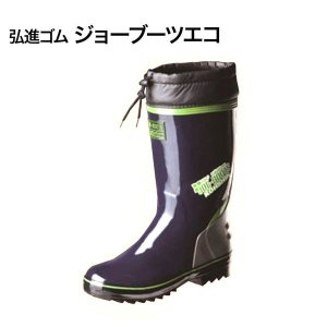 弘進ゴムKOHSHIN RUBBER作業靴   JB-406 ジョーブーツエコ 22.5〜26.0cm、27.0cm、28.0cm、29.0c|wakuwakusunrise