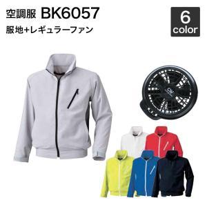 空調服風神 ビッグボーン BK6057S 長袖ジャケット空調服(レギュラーファンセット付き RD9910R/RD9920R)作業服/作業着  空調服|wakuwakusunrise