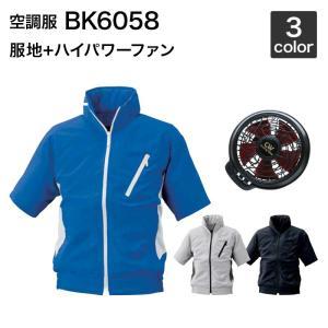 空調服風神 ビッグボーン BK6058S  半袖ジャケット(ハイパワーファンセット付き RD9810H/RD9820H)作業服/作業着|wakuwakusunrise
