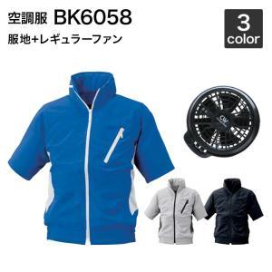 空調服風神 ビッグボーン BK6058S  半袖ジャケット+ (レギュラーファンセット付き RD9910R/RD9920R) 作業服/作業着|wakuwakusunrise