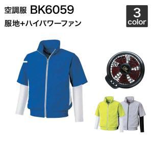 空調服風神 ビッグボーン  BK6059S  半袖ジャケットコンプレッション袖(ハイパワーファンセット付き RD9810H/RD9820H)作業服/作業着  空調服|wakuwakusunrise