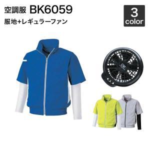 空調服風神 ビッグボーン  BK6059S  半袖ジャケットコンプレッション袖(レギュラーファンセット付き RD9910R/RD9920R)作業服/作業着  空調服|wakuwakusunrise
