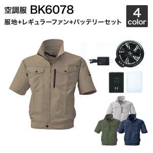 空調服風神 ビッグボーン BK6078S  半袖ジャケット空調服(レギュラーファン・バッテリーセット付き RD9910R/RD9920R・RD9890J)|wakuwakusunrise