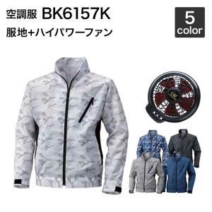 空調風神服 サンエス BK6157K  長袖ジャケット+ハイパワーファン(RD9810H/RD9820H) /作業着|wakuwakusunrise