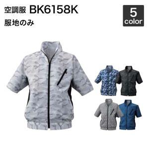 空調服風神ビッグボーン BK6158K  半袖ジャケット 服のみ/作業着  空調服|wakuwakusunrise