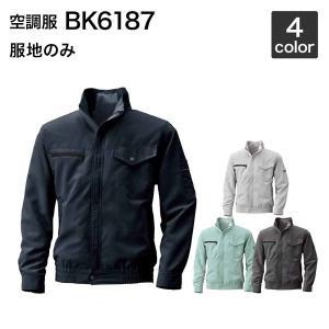 空調服風神ビッグボーン BK6187  長袖ジャケット 服のみ/作業着  空調服|wakuwakusunrise