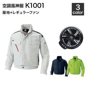 空調風神服 サンエス K1001  長袖ブルゾン(レギュラーファンセット付き RD9910R)作業服/作業着|wakuwakusunrise
