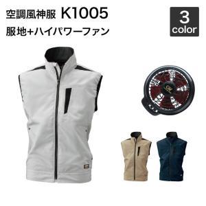 空調風神服 カンサイ K1005 ベスト 空調服(ハイパワーファンセット付き RD9810H/RD9820H)作業服/作業着  空調服|wakuwakusunrise