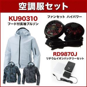 空調服風神 サンエス  KU90310  長袖フード付きブルゾン空調服(ハイパワーファンセット付き RD9810H/RD9820H)作業服/作業着  空調服|wakuwakusunrise