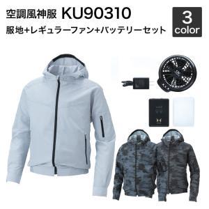 空調服風神 サンエス  KU90310  長袖フード付きブルゾン空調服(レギュラーファン・バッテリーセット付き RD9910R/RD9920R・RD9890J)|wakuwakusunrise