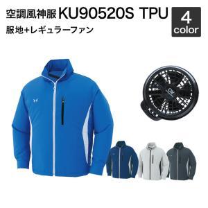 空調服風神 サンエス  KU90520S TPU フード付スタッフジャンパー空調服(レギュラーファンセット付き RD9910R/RD9920R)作業服/作業着  空調服|wakuwakusunrise
