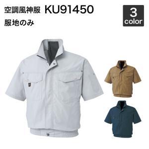 空調服風神 サンエス KU91450 半袖ブルゾン(服地のみ)作業服/作業着 wakuwakusunrise