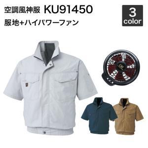 空調服風神 サンエス KU91450 (ハイパワーファンRD9810H/RD9820Hセット) 作業服/作業着 wakuwakusunrise
