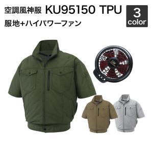 空調服風神 サンエス  KU95150 TPU 半袖ブルゾン空調服(ハイパワーファンセット付き RD9810H/RD9820H)作業服/作業着|wakuwakusunrise