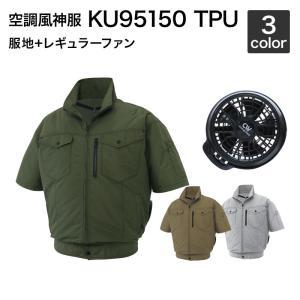 空調服風神 サンエス  KU95150 TPU 半袖ブルゾン空調服(レギュラーファンセット付き RD9910R/RD9920R)作業服/作業着|wakuwakusunrise