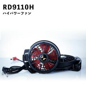 【2021年製】サンエス RD9110H ハイパワーファンセット(ファン2個、ケーブル付き) 空調風神服 /作業服/作業着|wakuwakusunrise