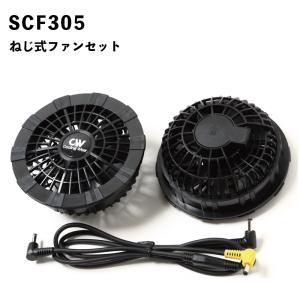 空調風神服 サンエス SCF305 ねじ式ファンセット 作業着 オプションパーツ