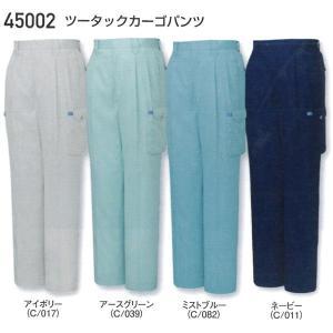 自重堂 作業服 作業着 45002 ツータックカーゴパンツ ポリ65%綿35% 91〜106cm wakuwakusunrise