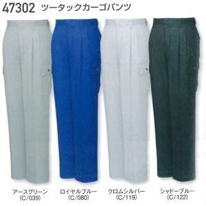 自重堂 作業服 作業着 47302 ツータックカーゴパンツ ポリ60%綿40% 112・120cm|wakuwakusunrise