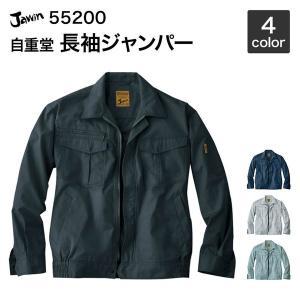 自重堂 作業服 作業着 55200 Jawin長袖ジャンパー ポリ65%綿35% S〜LL|wakuwakusunrise