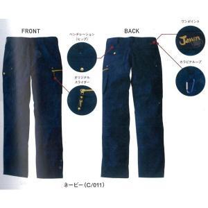 自重堂 作業服 作業着 55502 Jawinノータックカーゴパンツ ポリ50%綿50% 70〜88cm|wakuwakusunrise