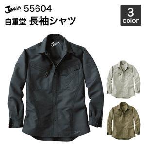 自重堂 作業服 作業着 55604 Jawin長袖シャツ ポリ80%綿20% S〜LL|wakuwakusunrise