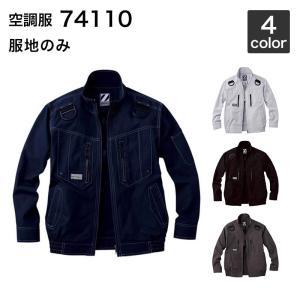 空調服 自重堂 74110 (服のみ)作業服/作業着 |wakuwakusunrise