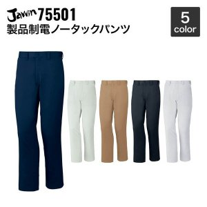 自重堂 Z-DRAGON 75501 製品制電ノータックパンツ 91〜106 作業着・作業服|wakuwakusunrise