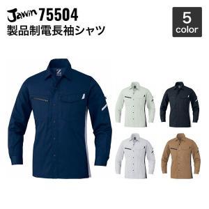 男女兼用 自重堂 Z-DRAGON 75504 製品制電長袖シャツ 4L〜5L 作業着・作業服|wakuwakusunrise