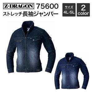 自重堂 Z-DRAGON 75600 ストレッチ長袖ジャンパー 4L〜5L 作業着・作業服|wakuwakusunrise