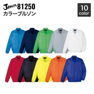 男女兼用 自重堂 81250 カラーブルゾン 4L〜5L 作業着・作業服|wakuwakusunrise