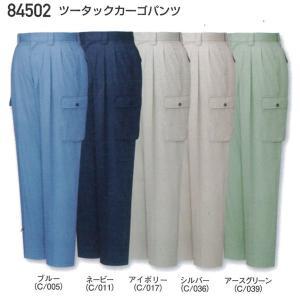 自重堂 作業服 作業着 84502 ツータックカーゴパンツ ポリ65%綿35% 70〜88cm|wakuwakusunrise