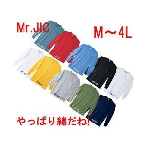 Mr.Jic 95004 長袖Tシャツ 綿100% 自重堂 秋冬用 作業着・作業服 防寒着・防寒対策 wakuwakusunrise