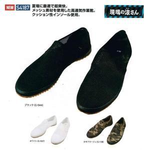 自重堂 現場の涼さん S4187 作業靴 24.5〜28.0|wakuwakusunrise