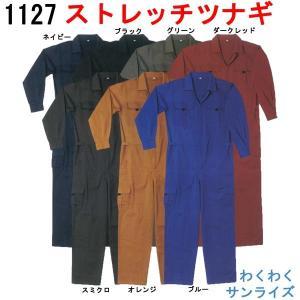 シンメン 1127 ストレッチ円管服 ツナギ 続服 S〜5L対応|wakuwakusunrise