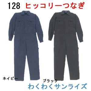 シンメン 128 ヒッコリー円管服 ツナギ 続服 M〜5L対応|wakuwakusunrise