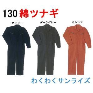 シンメン 130 綿円管服 ツナギ 続服 S〜5L対応|wakuwakusunrise