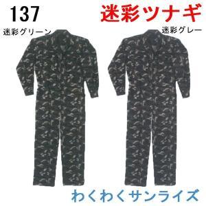 シンメン 137 迷彩円管服 ツナギ 続服 M〜5L対応|wakuwakusunrise