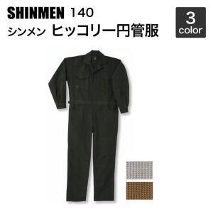 シンメン 140 ヒッコリー円管服 ツナギ 続服 S〜5L対応|wakuwakusunrise