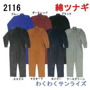 シンメン 2116 綿円管服 ツナギ 続服 S〜5L対応|wakuwakusunrise