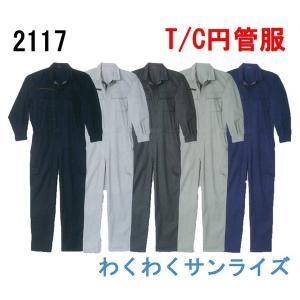 シンメン 2117 T C円管服 ツナギ 続服 S〜5L対応|wakuwakusunrise