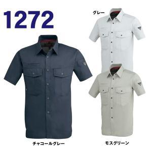 ジーベックXEBEC作業服 作業着 1272 半袖シャツ