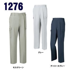 ジーベックXEBEC作業服 作業着 1276 ツータックラットズボン|wakuwakusunrise