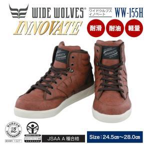 おたふく手袋 WIDE WOLVES INNOVATE WW-155h 24.5〜28.0cm対応WW-155h 安全靴 安全シューズ セーフティードレススニーカー 作業靴|wakuwakusunrise