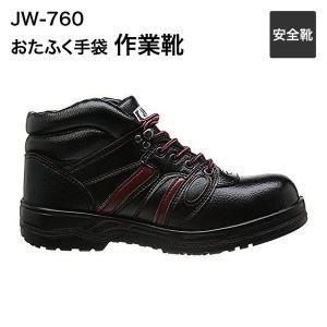 おたふく手袋 安全シューズ ハイカットタイプJW-760 23.5〜30.0cm対応JW-760 安全靴 安全シューズ セーフティードレススニーカー 作業靴|wakuwakusunrise