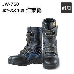 おたふく手袋 安全シューズ静電気半長靴マジックタイプ JW-773 23.5〜30.0cm対応JW-773 安全靴 安全シューズ セーフティードレススニーカー 作業靴|wakuwakusunrise